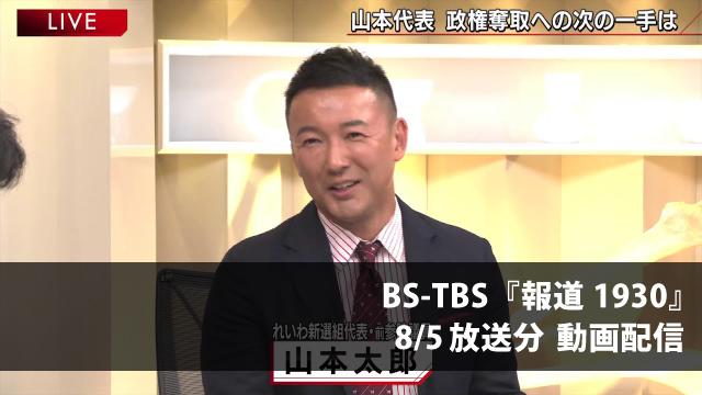 BS-TBS「報道1930」動画配信
