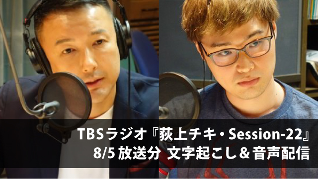BSラジオ「荻上チキ・Session-22」文字起こし&音声配信