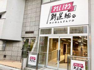 東京赤坂・れいわ新選組党本部