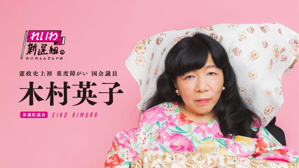 参議院議員・木村英子