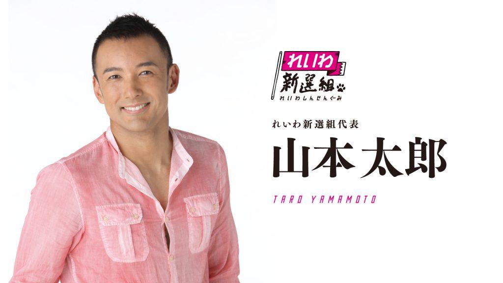 代表・山本太郎