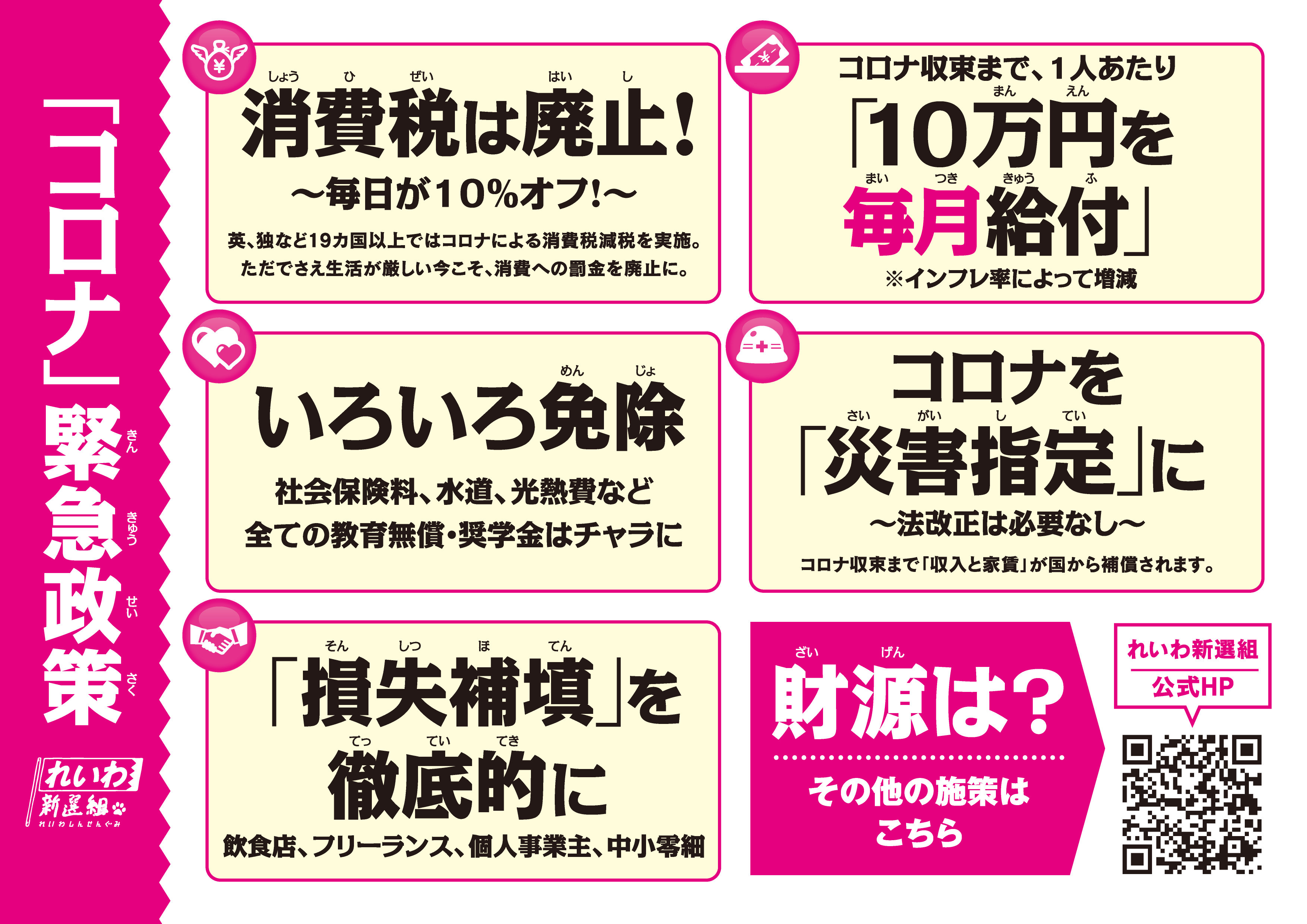 https://reiwa-shinsengumi.com/wp-content/uploads/2020/09/A4-02.png