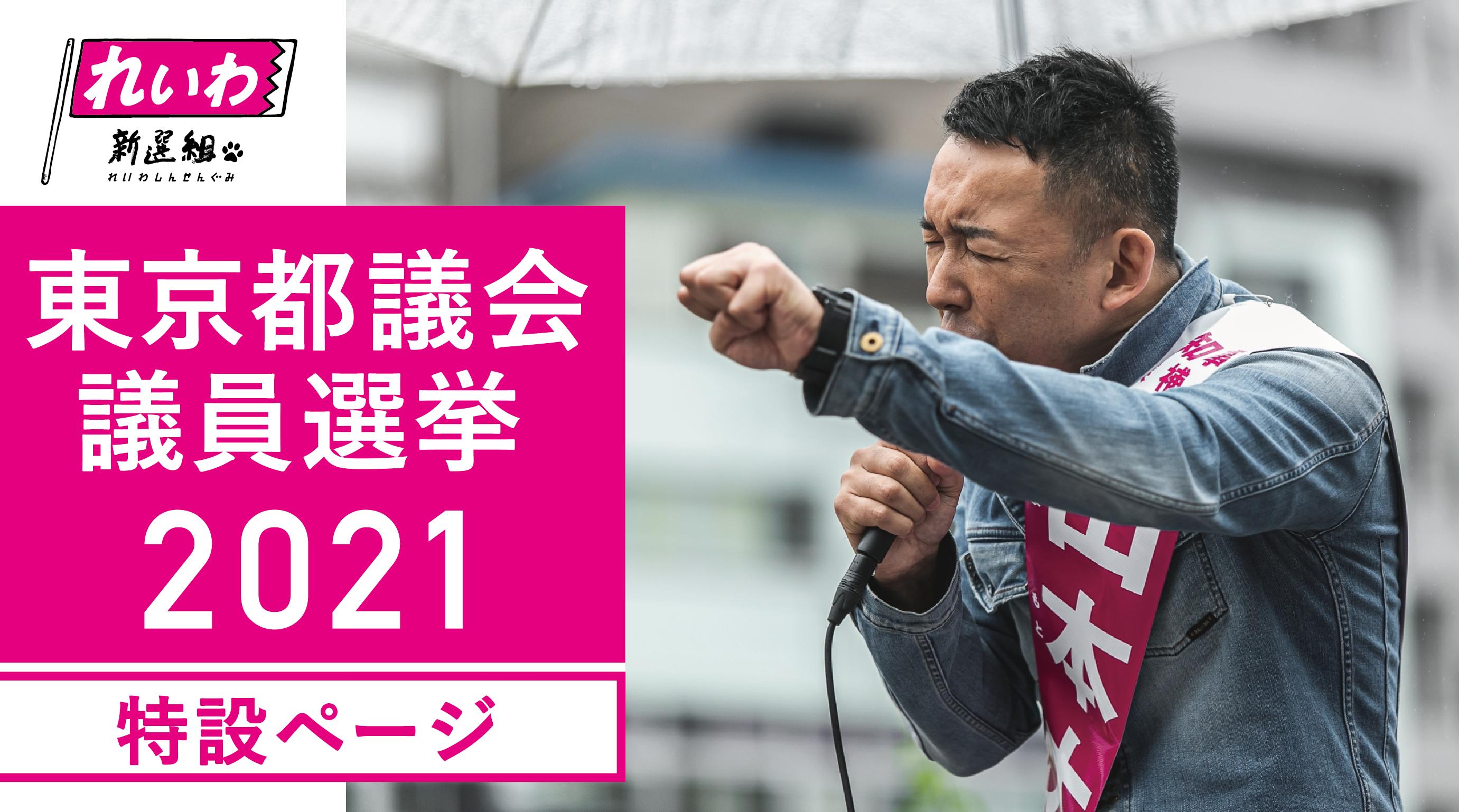 東京都議会議員選挙2021特設ページ