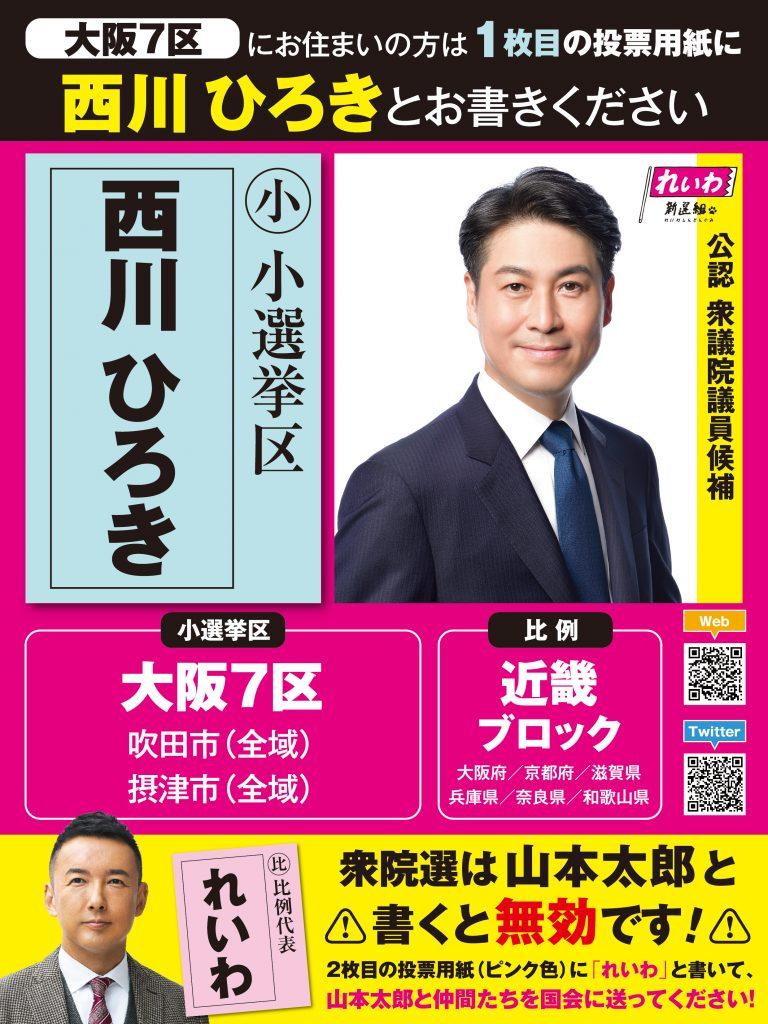 大阪7区 西川ひろき