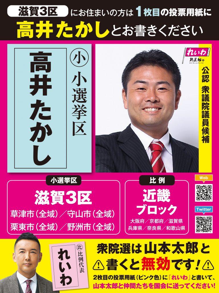 滋賀3区 高井たかし