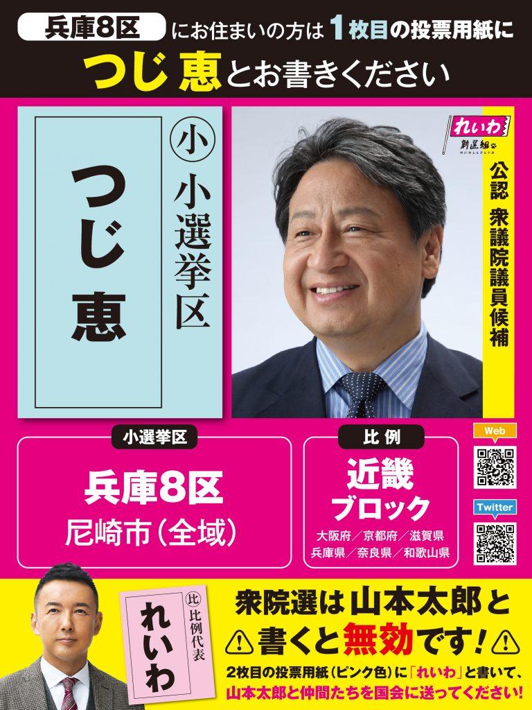 兵庫8区 つじ恵